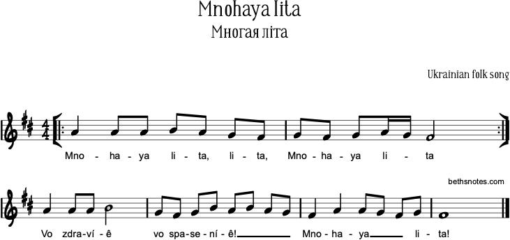 Mnohaya lita - Beth's Notes 1